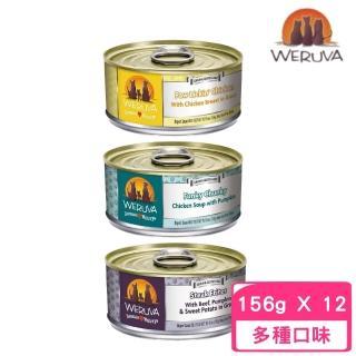 【WERUVA 唯美味】無穀狗罐 5.5oz/156g(12罐組)