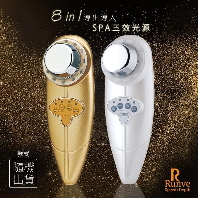 【Runve貝思得】八合一導出導入儀活膚美顏器光療機-ARBD-8718(省下醫美費用)