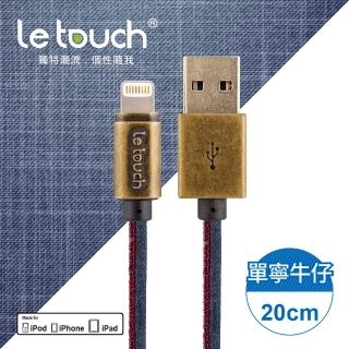【Le touch】20CM 單寧牛仔風 Apple Lightning 充電傳輸線(DN-20)