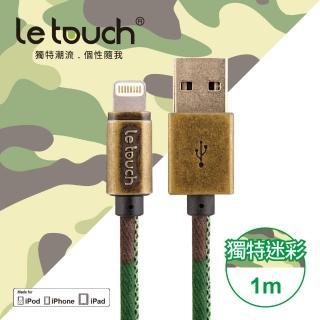 ~Le touch~1M 軍事迷彩風 Apple Lightning 充電傳輸線 CA~1