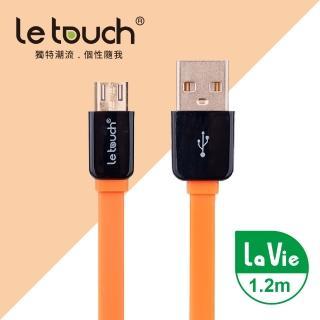【Le touch】1.2M 鏡面外殼 Micro USB充電傳輸扁線(LV120-OR)