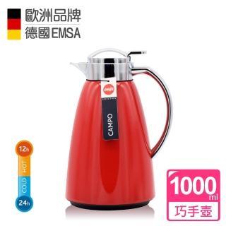 【德國EMSA】頂級不鏽鋼真空保溫壺 玻璃內膽 巧手壺CAMPO-保固5年(1.0L 火紅)