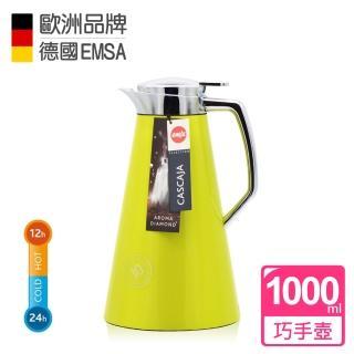 【德國EMSA】頂級不鏽鋼真空保溫壺 晶鑽內膽 巧手壺CASCAJA 保固10年(1.0L 螢綠)