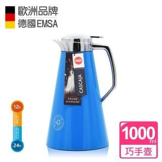 【德國EMSA】頂級不鏽鋼真空保溫壺 晶鑽內膽 巧手壺CASCAJA 保固10年(1.0L 蔚藍)
