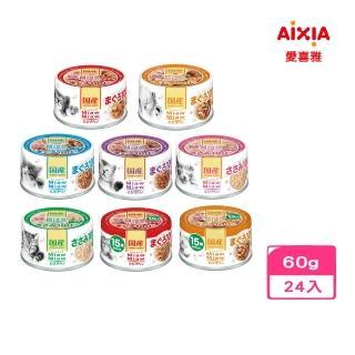 【Aixia】愛喜雅《樂妙喵系列》貓罐 60g(24罐組)