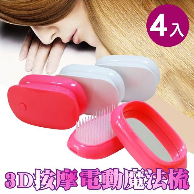 【新錸家居】專利設計-3D按摩電動魔法梳-4入組(桃紅+白色)