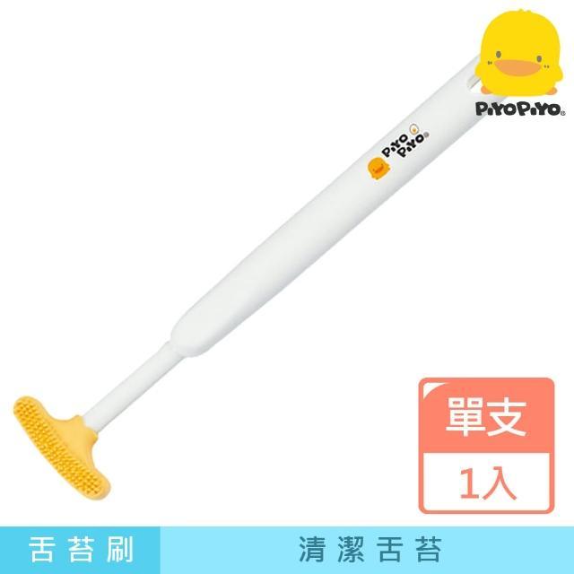 【黃色小鴨 Piyo Piyo】舌苔清潔刷
