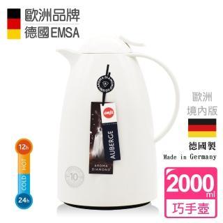 【德國EMSA】頂級真空保溫壺 晶鑽內膽 巧手壺系列AUBERGE 保固10年(2.0L 經典白)
