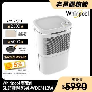【Whirlpool惠而浦】6公升節能除濕機(WDEM12W)/