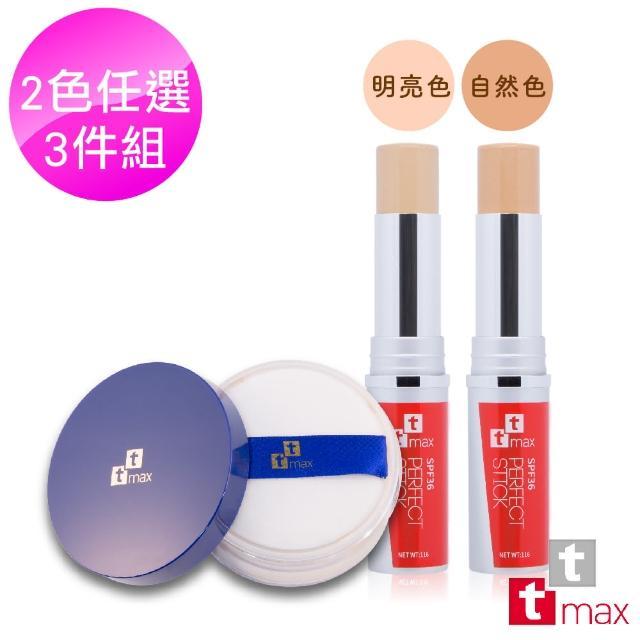 【tt max】3D長效立體光粉霜美肌組(自然膚色、明亮膚色、蜜粉)