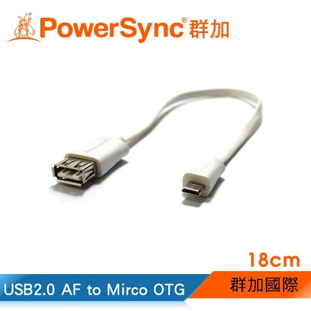 【群加 Powersync】Micro USB OTG 轉接傳輸線 安卓手機平板用 / 18cm(USB2-GFOTG0189)