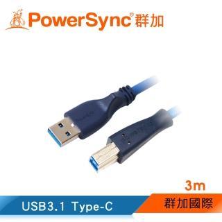 【群加 PowerSync】USB3.0 CABLE A公對B公 超高速傳輸線/ 3m(UAB32)