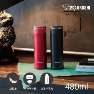 【ZOJIRUSHI 象印】480ml可分解杯蓋不鏽鋼真空保溫杯(SM-JE48)
