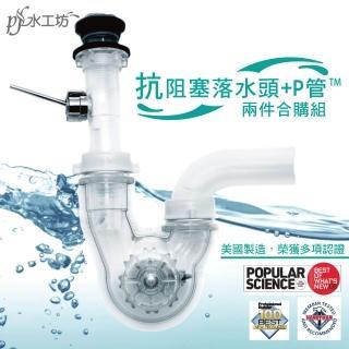 【PF水工坊】抗阻塞P管組+抗阻塞落水頭組