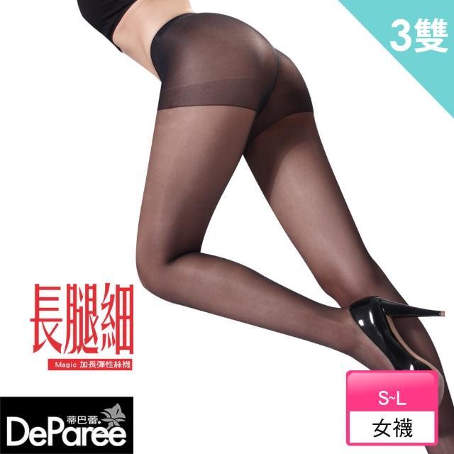 【蒂巴蕾Deparee】長腿細 Magic加長彈性絲襪(3入)