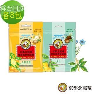 【京都念慈菴】雙層枇杷軟喉糖 37g(原味、金桔檸檬味 /各8包)