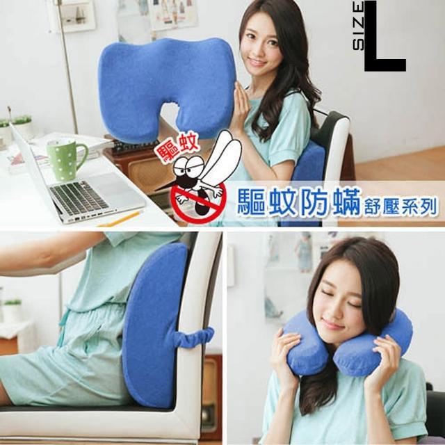 【格藍傢飾】驅蚊防蹣舒壓買二送一組(大腰靠墊+脊椎墊+加強型U型枕)