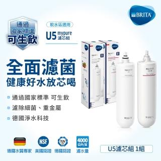 【德國BRITA】Mypure U5 超微濾菌櫥下濾水系統專用前置濾芯+濾芯組合
