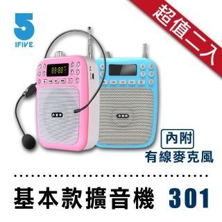 【ifive】多功能時尚專業擴音/收音機(藍/粉/綠)