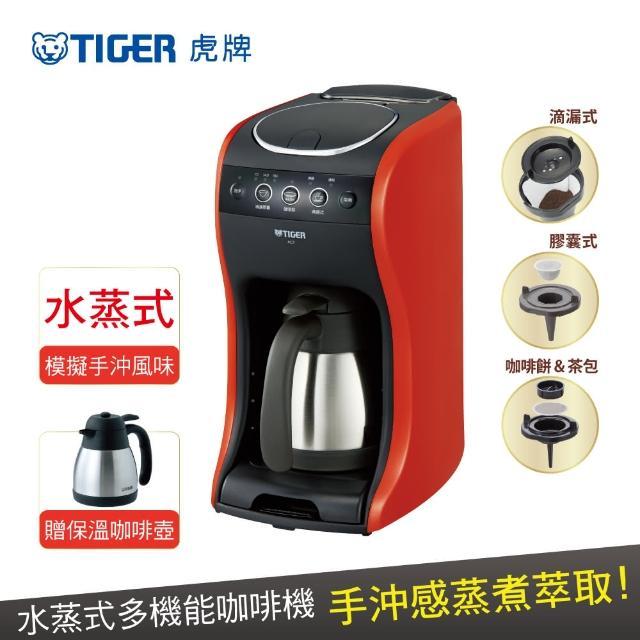【TIGER虎牌】多機能咖啡機(ACT-B04R)