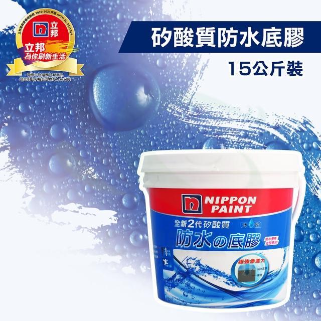 【立邦】全新2代矽酸質 防水底膠★買1桶送精巧工具組★(15公斤裝)