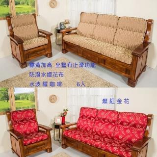 【CLEO】加高全開式防潑水緹花沙發坐/靠墊6入(6入)
