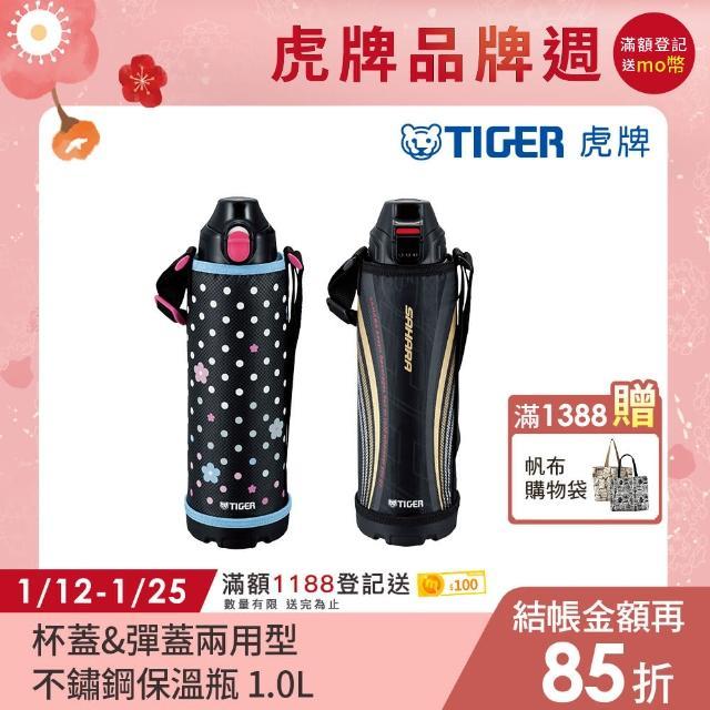 【TIGER虎牌】1.0L兩用系列不鏽鋼保溫保冷瓶 2用頭(MBO-E100_e)