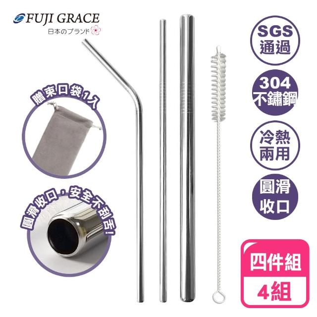 【FUJI-GRACE】四組入/高品質304不鏽鋼環保吸管組(贈-清潔刷+束口袋)