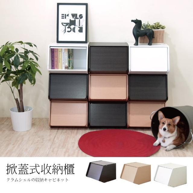 【Hopma】掀蓋式收納櫃3入組合(置物櫃/儲存櫃/書櫃)