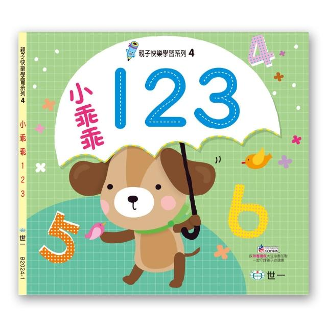 【世一】小乖乖123(親子4)