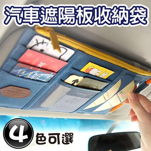 【開車族必備】汽車遮陽板收納袋(不佔空間 輕鬆分類 停車卡 卡片收納 擋陽板)
