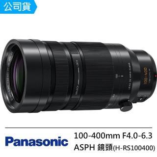 【Panasonic】LEICA DG 100-400mm F4.0-6.3 ASPH. 長焦距變焦鏡頭(公司貨)