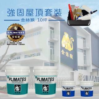 【金絲猴】《10坪屋頂防水》強固套裝