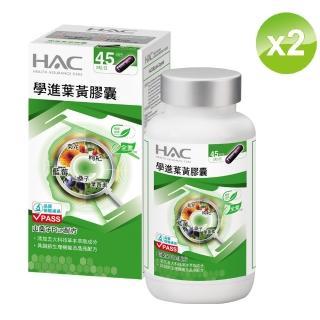 【永信HAC】學進葉黃素膠囊(90錠/瓶;2瓶組)