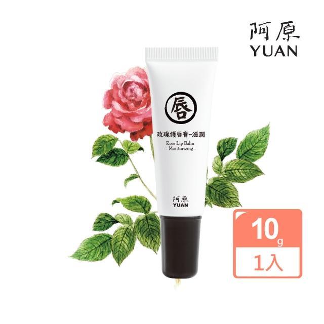 【阿原肥皂】玫瑰護唇膏-滋潤 10g(高效滋養 保濕潤澤)