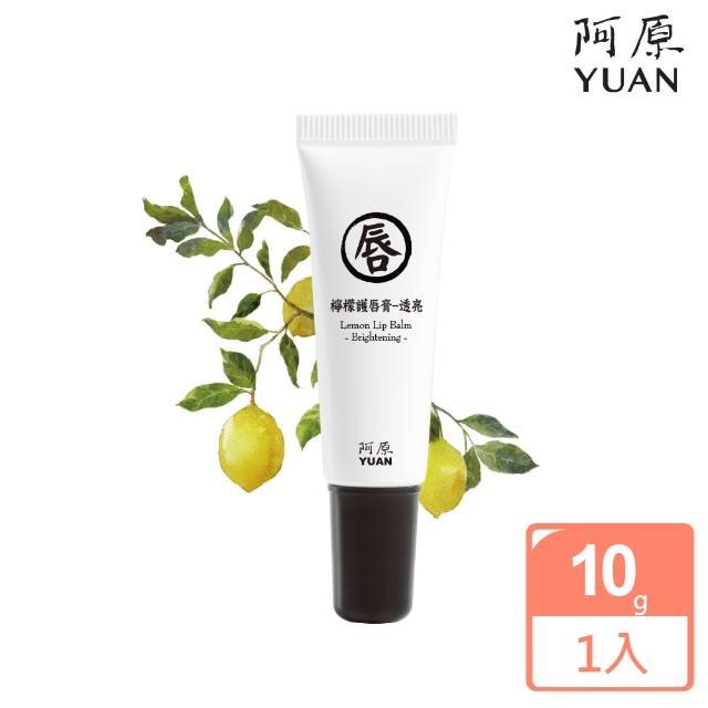 【阿原肥皂】檸檬護唇膏-透亮 10g(水潤保濕 淡化黯沉)