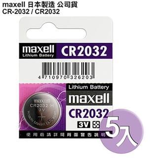 【maxell公司貨】CR2032 / CR-2032  鈕扣型3V鋰電池(5顆入)
