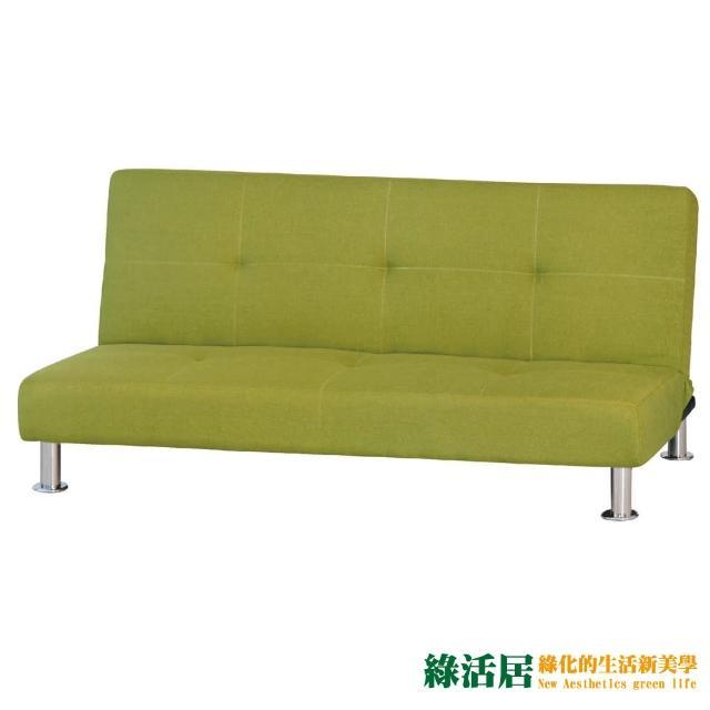【綠活居】希羅  時尚綠亞麻布沙發床