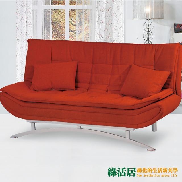 【綠活居】克納提  亮彩紅亞麻布沙發床