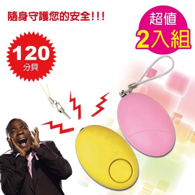 【阿莎&布魯】迷你蛋形防身求救警報器(超值2入)