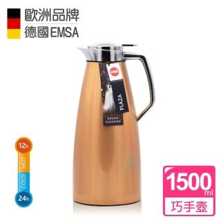 【德國EMSA】頂級不鏽鋼真空保溫壺 晶鑽內膽 巧手壺PLAZA 保固10年(1.5L 古銅)