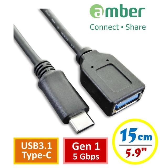 【amber】Super轉接頭 USB3.1 type C 公 轉 USB 3.1 A 母(Gen 1規格)