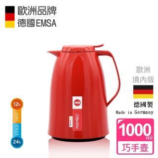 【德國EMSA】頂級真空保溫壺 玻璃內膽 巧手壺MAMBO 保固5年(1.0L 曼波紅)