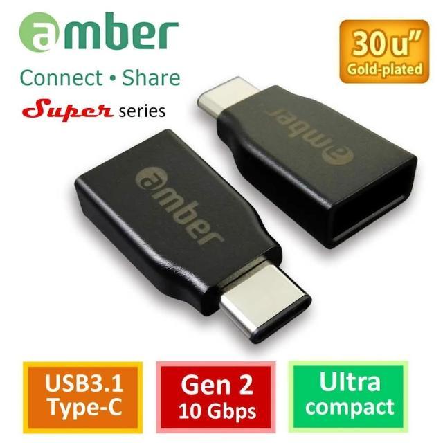 【amber】Super轉接頭 USB3.1 type C 公 轉 USB 3.1 A 母(Gen 2規格/OTG 迷你版)