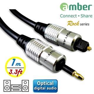 【amber】S/PDIF 光纖數位音訊傳輸線(mini Toslink 對 Toslink-1M)