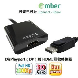 【amber】DidplayPort(DP)轉 HDMI 訊號轉換器(DP to HDMI)