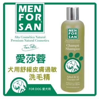 【愛莎蓉】犬用舒緩皮膚過敏洗毛精-茶樹香- 300ml-4822(J001A16)