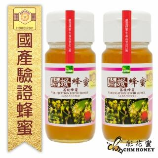 【彩花蜜】台灣養蜂協會驗證-荔枝蜂蜜700gX2(禮盒優惠組)