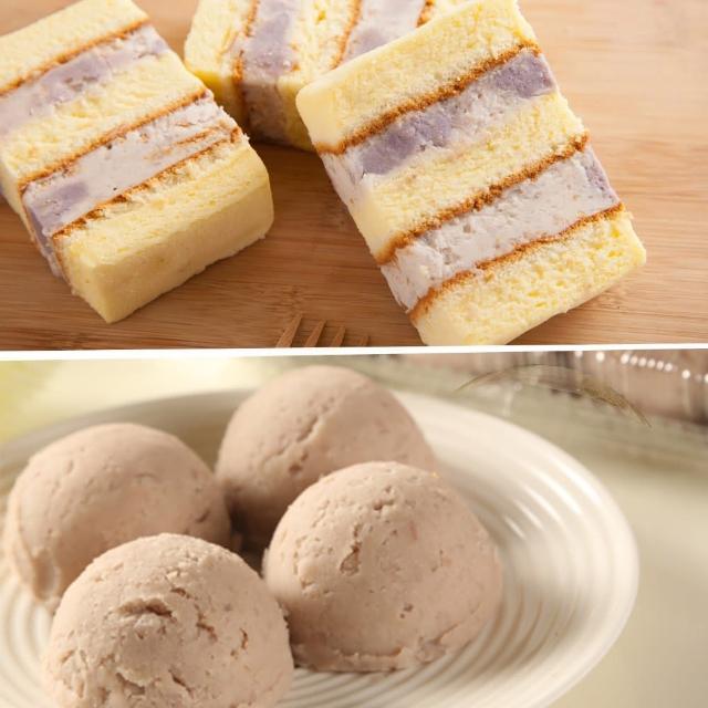 【連珍】芋泥雙層蛋糕1條+芋泥球2盒