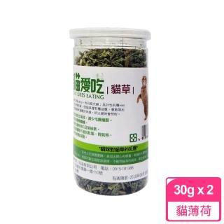 【貓愛吃】貓薄荷-30g*2罐組(D632A03-1)
